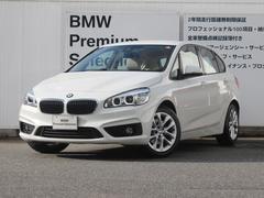 BMW218iアクティブツアラー 限定車 ファッショニスタ