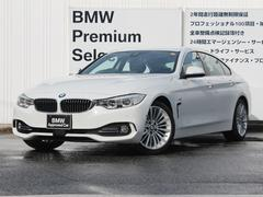 BMW420iグランクーペ ラグジュアリー ワンオーナー禁煙