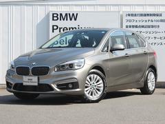BMW218dアクティブツアラー 弊社デモカー コンフォートP