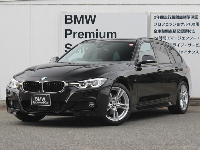 BMW 320iツーリング Mスポーツ 衝突軽減ブレーキ 禁煙