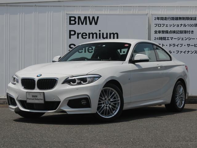 BMW 220iクーペ Mスポーツ AW17 ACC 純ナビ Bカメ