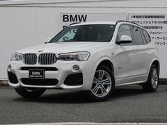 BMW X3xDrive 20i Mスポーツ 衝突軽減ブレーキ