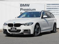BMW320dツーリング Mスポーツ 黒レザー ACC 衝突軽減