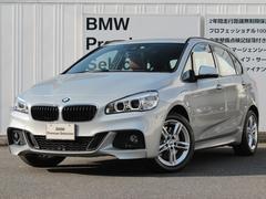 BMW225xeアクティブツアラーMスポーツ 電動ガラスサンルーフ