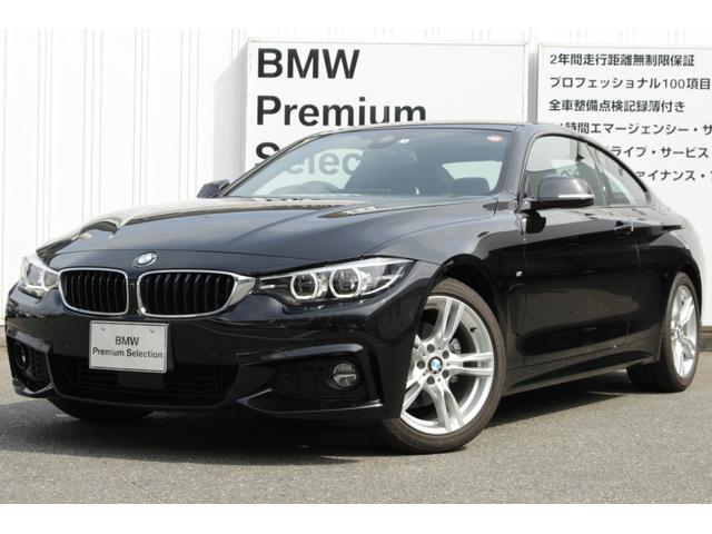 BMW 420iクーペ Mスピリット 弊社元レンタカー LED 純正18インチアルミホイール アクティブクルーズコントロール 純正HDDナビゲーション バックカメラ PDCセンサー レーンチェンジワーニング