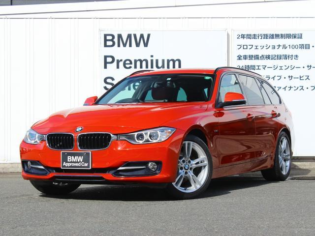 BMW 320dブルーパフォーマンス ツーリング スポーツ キセノン 電動ガラス・パノラマサンルーフ i-Driveナビゲーション バックカメラ リヤPDC