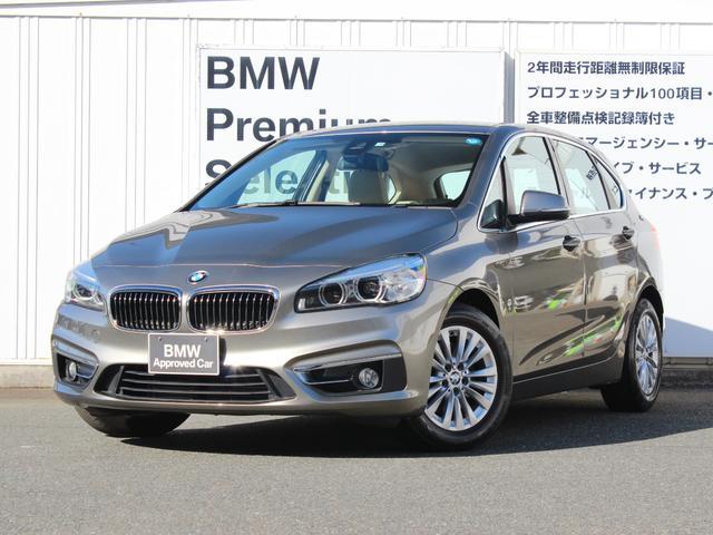 BMW 2シリーズ 218iアクティブツアラー ラグジュアリー コンフォートP パーキングサポートパッケージ 16インチAW 純正HDDナビゲーション LEDヘッドライト ETC