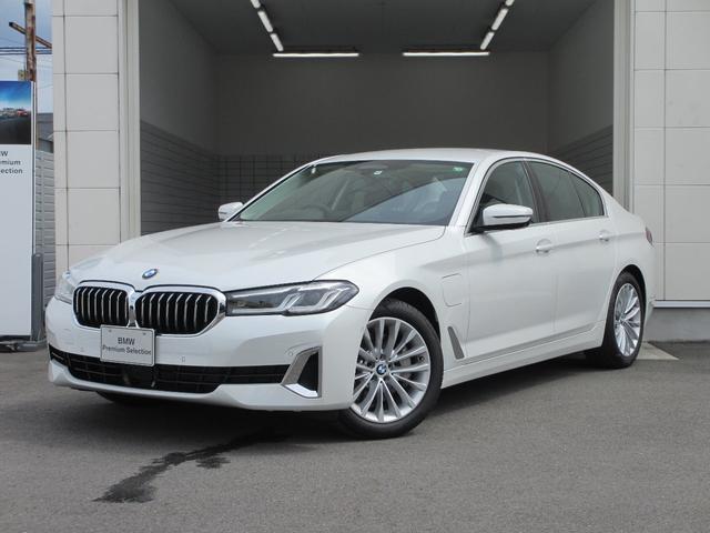BMW 5シリーズ 530e ラグジュアリー エディションジョイ+ 認定中古車 2年保証付 プラグインハイブリッド 後期モデル 車間距離維持クルーズコントロール