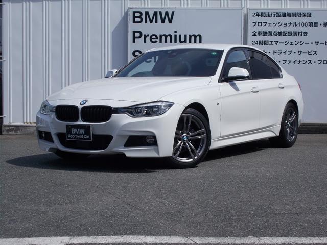 BMW 320dセレブレーションエディション スタイルエッジ 認定中古車 全国1年保証付 AIS車両品質評価書 純正ナビ 18インチAW LEDヘッドライト 追従式クルーズコントロール バックカメラ 本革パワーシート