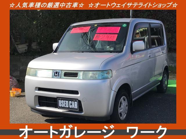 ホンダ ザッツ スペシャルエディション 1年走行無制限保証 新品タ...