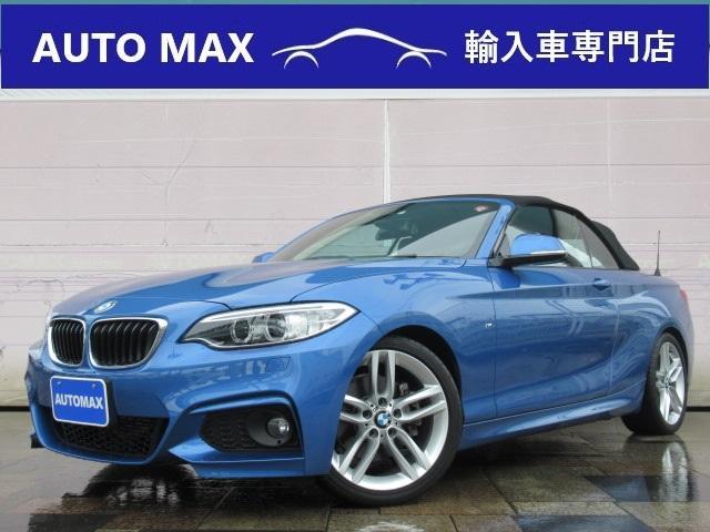 BMW 220iカブリオレ Mスポーツ 本革S インテリジェントS