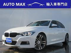 BMW320d Mスポーツ エディションシャドー限定車ダコタレザー