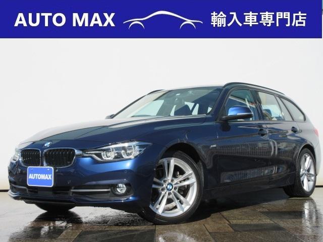 BMW 320dツーリング スポーツ /インテリジェントセーフティ/パワーテールゲート/LEDヘッドライト/