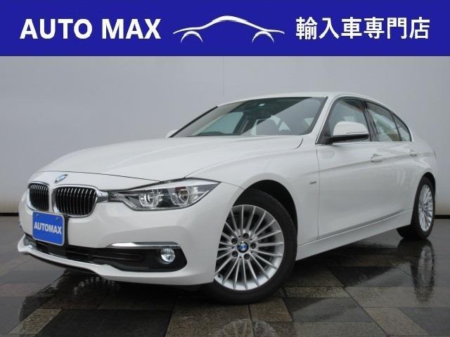 BMW 3シリーズ 320d ラグジュアリー /アドバンスドアクティブセーフティPKG/インテリジェントセーフティ/LEDヘッドライト/