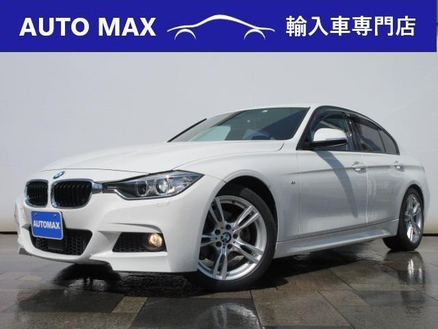 BMW 3シリーズ 320d Mスポーツ /インテリジェントセーフティ/コンフォートアクセス/メモリー機能付パワーシート/