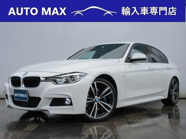 BMW 3シリーズ 320d Mスポーツ /ファストトラックPKG/アクティブクルーズコントロール/純正HDDナビ/Bカメラ/LEDライト/アダプティブMサスペンション/純正19インチAW/