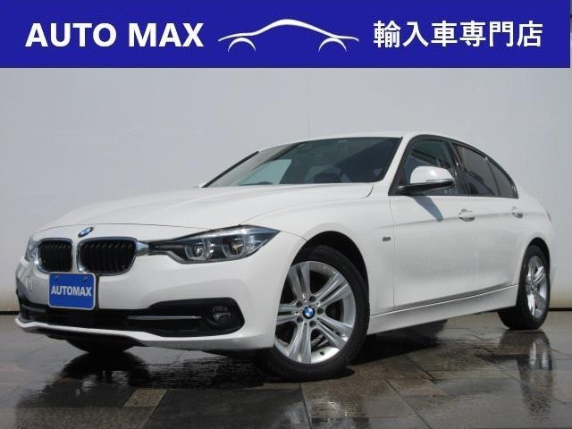 BMW 3シリーズ 320i スポーツ /純正HDDナビ/Bカメラ/LEDライト/アダクティブクルーズコントロール/ブラインドスポットアシスト/