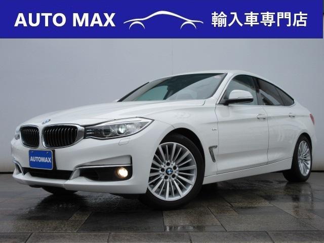 BMW 3シリーズ 320iグランツーリスモ ラグジュアリー /純正HDDナビ/バックカメラ/キセノンライト/クルーズコントロール/本革シート/ドライブレコーダー/