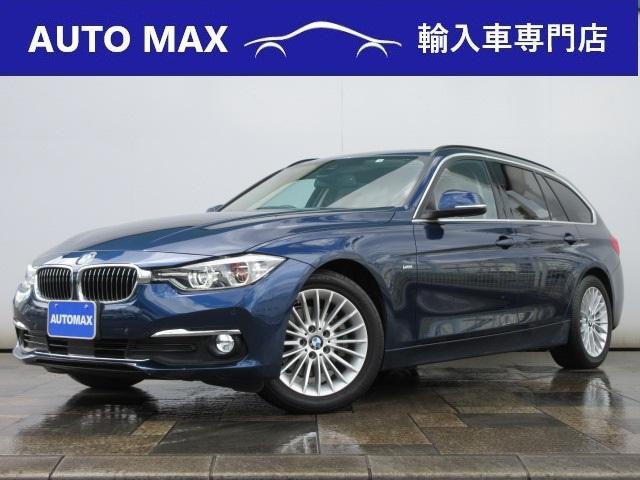 BMW 320iツーリング ラグジュアリー /純正HDDナビ/社外地デジチューナー/バックカメラ/ブラウン革シート/シートヒーター/アダクティブクルーズコントロール/ブラインドスポットアシスト/
