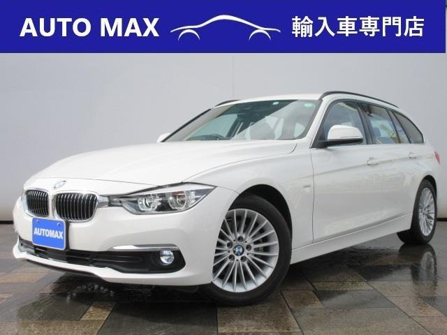 BMW 3シリーズ 320dツーリング ラグジュアリー /1オーナー/純正HDDナビ/社外地デジチューナー/バックカメラ/レザーシート/シートヒーター/アダクティブクルーズコントロール/LEDライト/