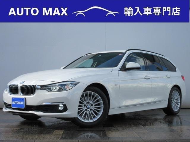 BMW 3シリーズ 318iツーリング ラグジュアリー /1オーナー/純正HDDナビ/バックカメラ/LEDライト/インテリジェントセーフティ/黒レザーシート/シートヒーター/