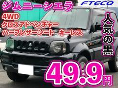 ジムニーシエラクロスアドベンチャー 4WD ハーフレザーシート キーレス