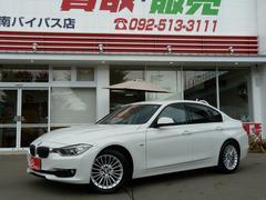 BMW320d ラグジュアリー 純正HDDナビ 黒革シート 禁煙車
