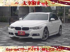 BMW320d Mスポーツ サンルーフ バックカメラ TVナビ