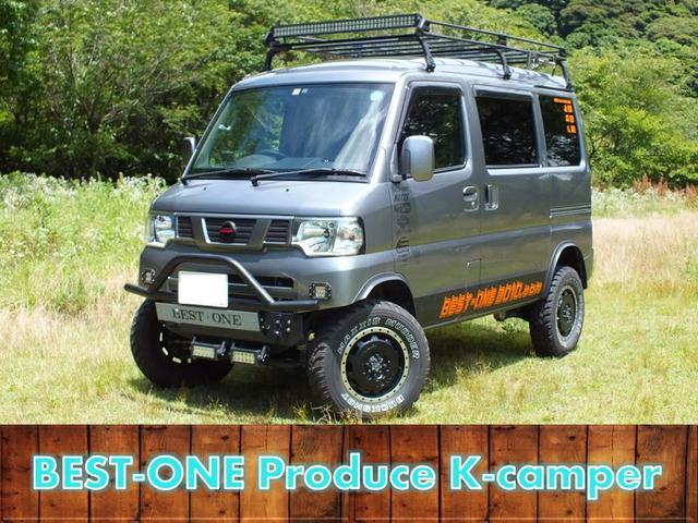 日産 GX 4インチリフトアップ 軽キャンピング 車中泊