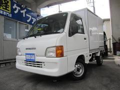 サンバートラックTBマイナス5度冷蔵冷凍車4WDタイミングベルト交換済PS