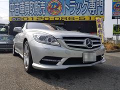 M・ベンツCL550 ブルーエフィシェンシー AMGスポーツP