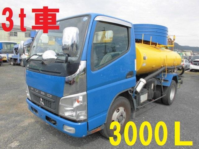 三菱ふそう 3T バキュームカー 糞尿車 3000L