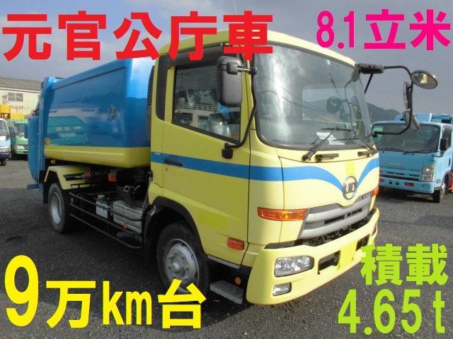 UDトラックス 増t パッカー車 回転式 ダンプ式 塵芥車 8.1立米