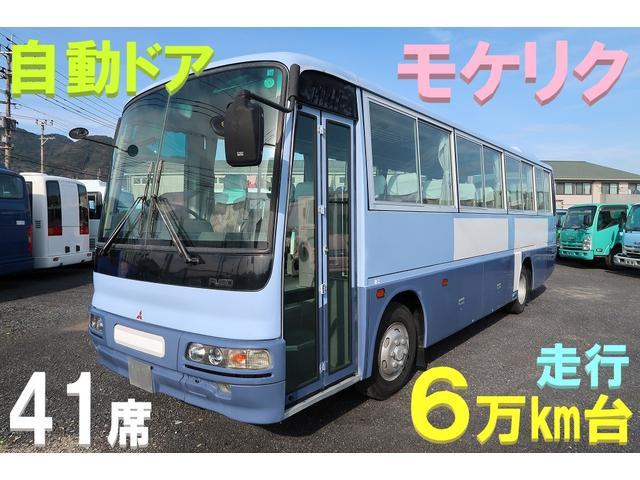 三菱ふそう エアロミディ 42人乗り 中型バス リクライニング 9M 41席