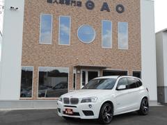 BMW X3xDrive 28i Mスポーツパッージ  4WD 純正ナビ