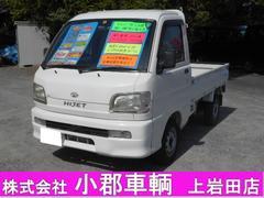 ハイゼットトラックスペシャル エアコン パワステ 5速MT 4WD