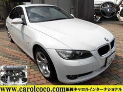 BMW320i クーペ 1オーナー コンフォートアクセス ウッド