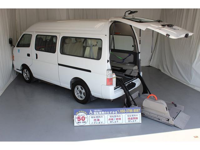 日産 電動リフター 車いす2基積可能 サイドステップ 10人乗り