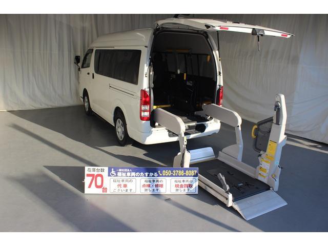 トヨタ 電動リフター車椅子2基積オートサイドステップ10人乗り
