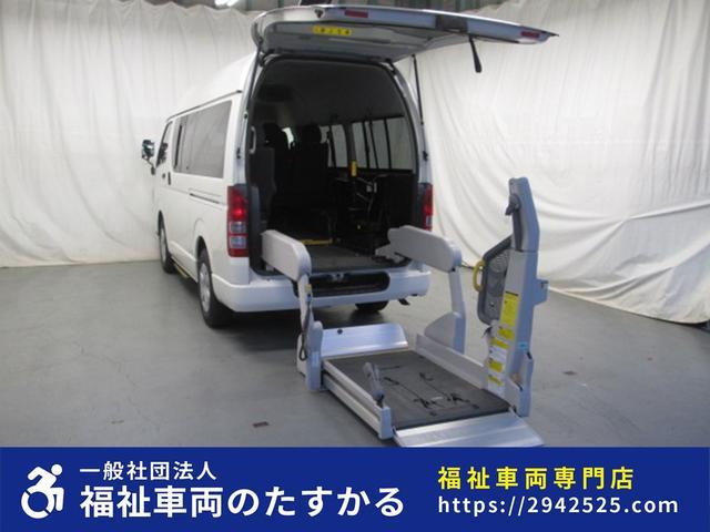 トヨタ リフタータイプ車椅子2基積 10人乗り 全国無料一年保証