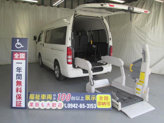 トヨタ リフター1台積10人乗り 福祉車両 一年保証