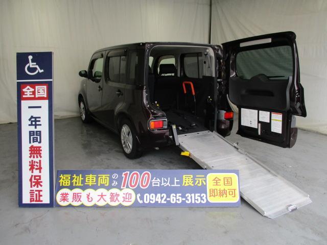 日産 スロープ1台積4人乗り 福祉車両 一年保証