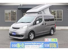 NV200バネットバンキャンピングカー広島 ポップコン FFヒーター 冷蔵庫
