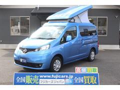 NV200バネットバンキャンピングカー広島 ポップコン ポップアップ シンク ナビ