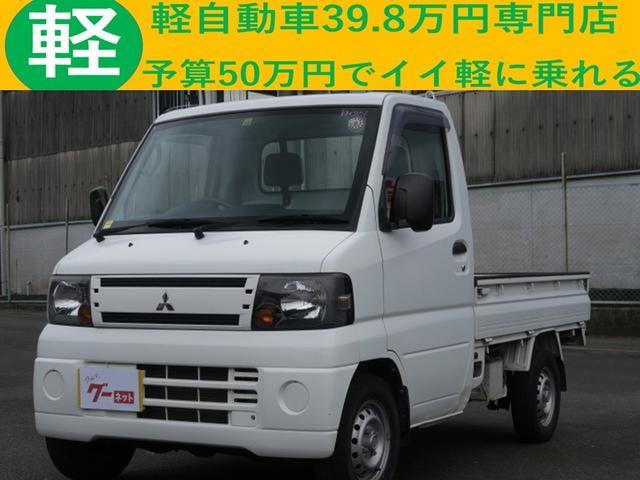 三菱 ミニキャブトラック Vタイプ 4WD 三方開 荷台ガード ライトレベル調節