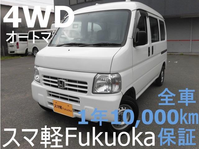 ホンダ SDX 4WD 1年無料保証 オートマ