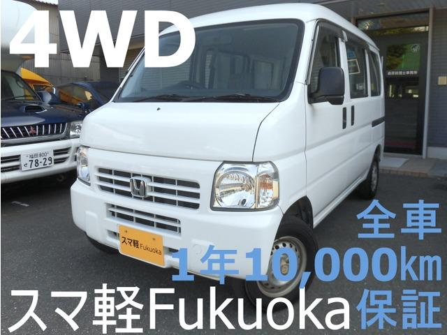 ホンダ SDX 4WD 1年無料保証 5速MT