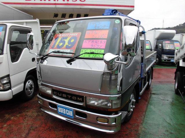 三菱ふそう クレーン付トラック 3段クレーン 標準キャブ フルフラットロ