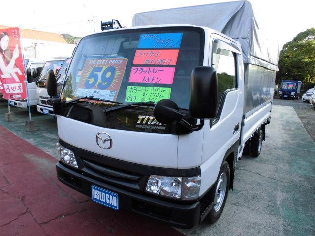 マツダ ホロ車 新免許対応車 最大積載量1500kg