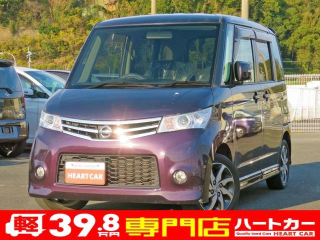 「日産」「ルークス」「コンパクトカー」「長崎県」の中古車